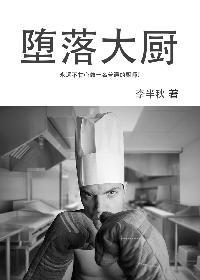 堕落大厨-第一季-落没厨神