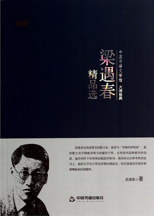 中国书籍文学馆·大师经典:梁遇春精品选