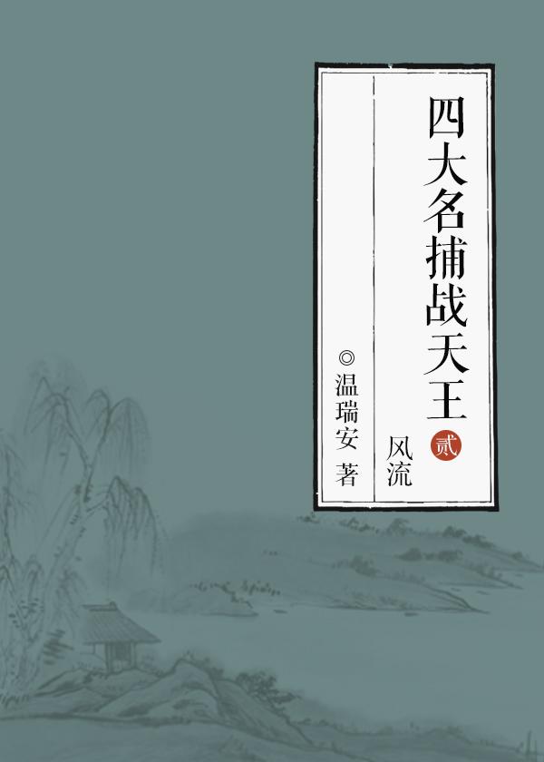 四大名捕战天王:风流