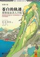苍白的轨迹:箱根温泉杀人手稿