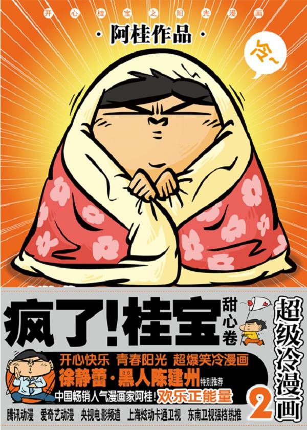 疯了!桂宝2:甜心卷(白金卷)