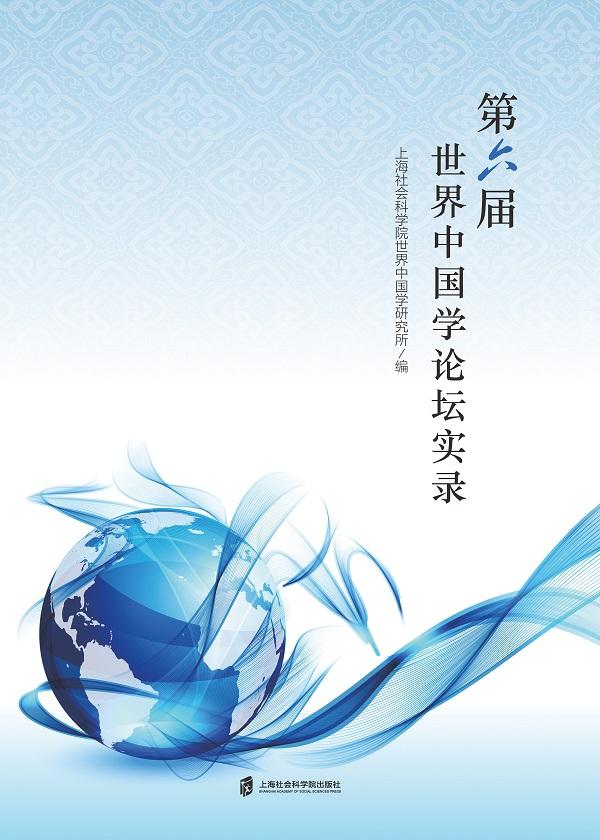 第六届世界中国学论坛实录