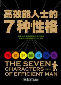 高效能人士的7种性格