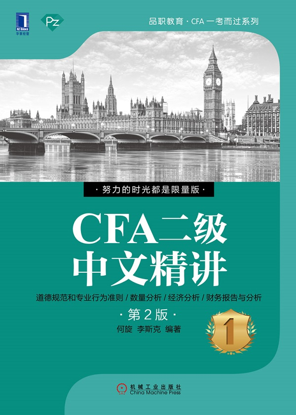 CFA二级中文精讲(第2版)②