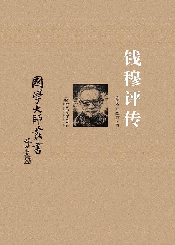 国学大师丛书:钱穆评传