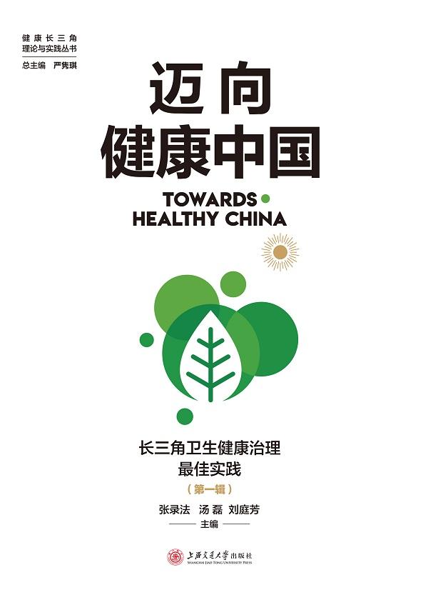 迈向健康中国:长三角卫生健康治理最佳实践(第一辑)
