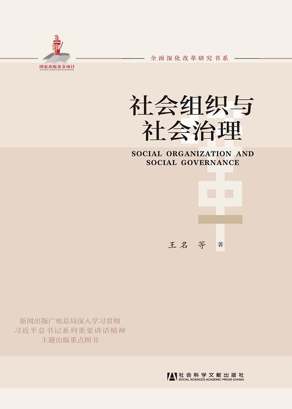 社会组织与社会治理