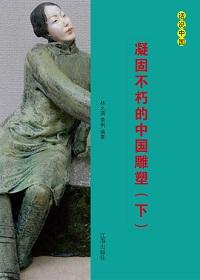 凝固不朽的中国雕塑(下册)