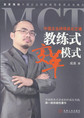 MCT教练式变革模式:中国企业持续成长之道