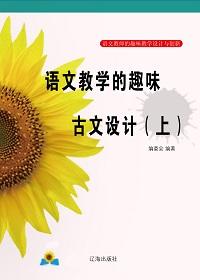 语文教学的趣味古文设计(上)
