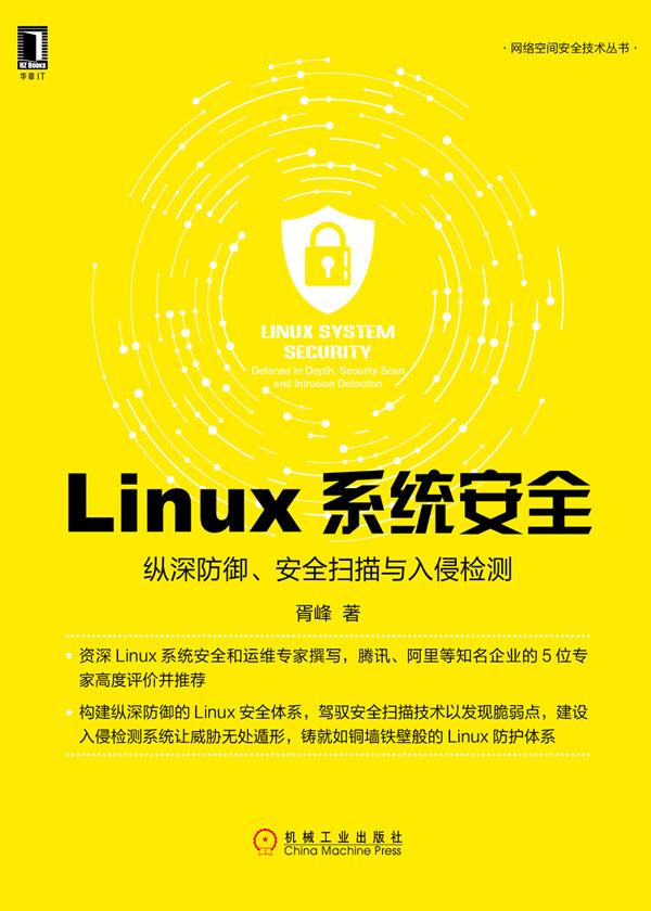 网络空间安全技术丛书·Linux系统安全:纵深防御、安全扫描与入侵检测