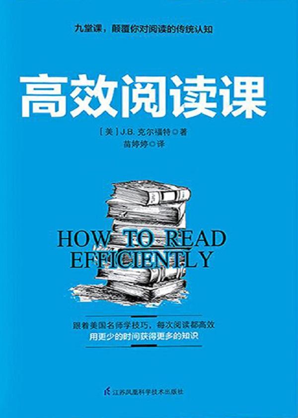 高效阅读课