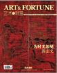 艺术与财富 2016年4月第4期