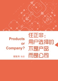 任正非:用户选择的不是产品而是公司