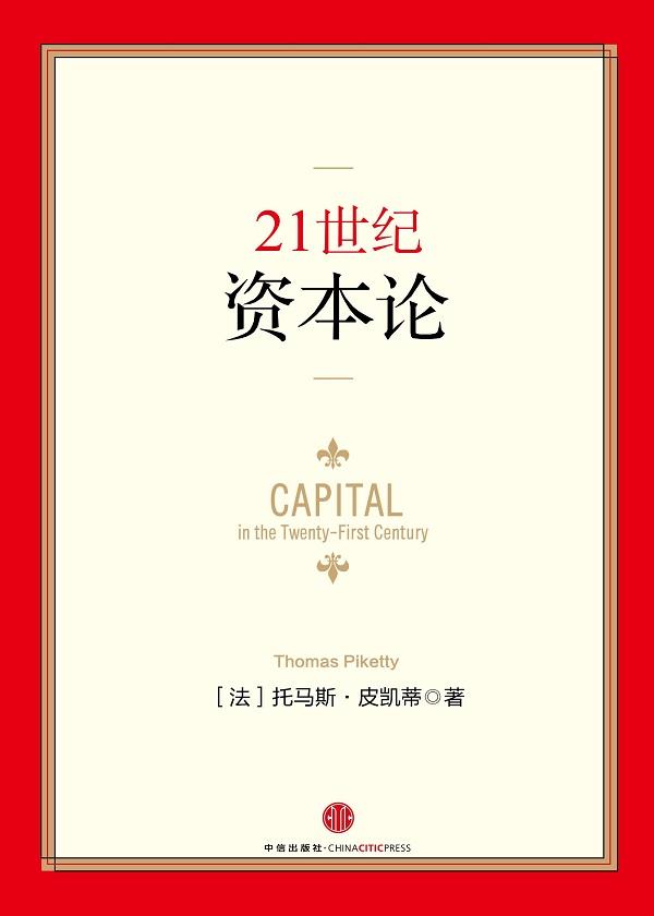 21世纪资本论(市场版)