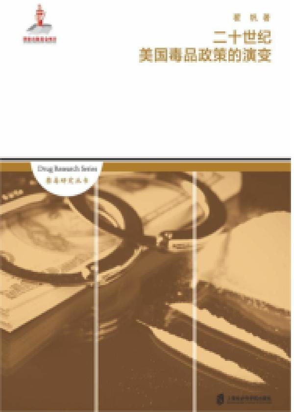 二十世纪美国毒品政策的演变