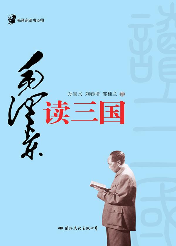 毛泽东读书心得·毛泽东读<三国>
