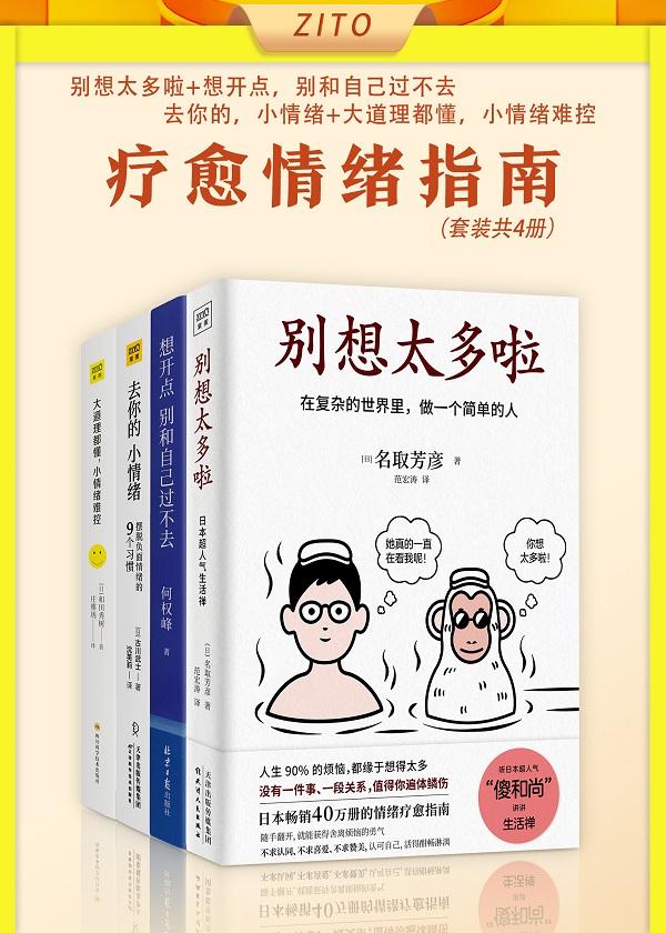 疗愈情绪指南(全4册)