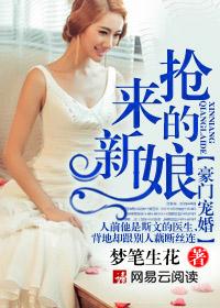 豪门宠婚:抢来的新娘
