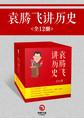 袁腾飞讲历史(全12册)