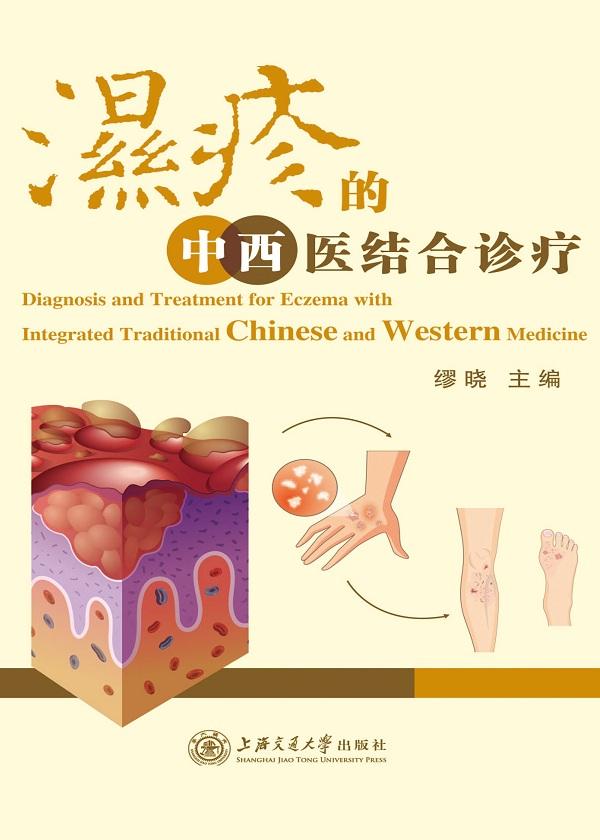 湿疹的中西医结合诊疗