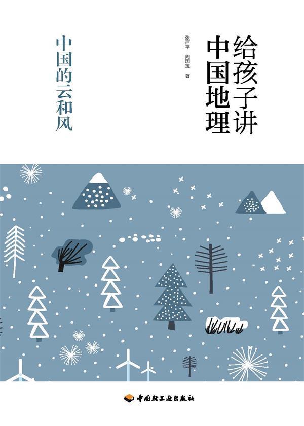 给孩子讲中国地理:中国的云和风