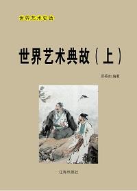 世界艺术典故(上册)
