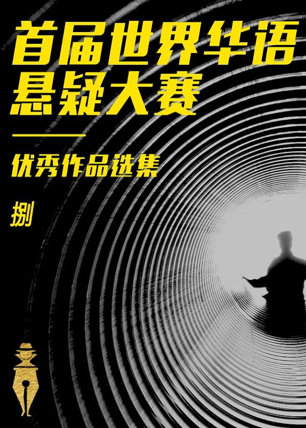 首届世界华语悬疑大赛——优秀作品选集 捌