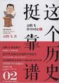 这个历史挺靠谱2:袁腾飞讲中国史 (下)