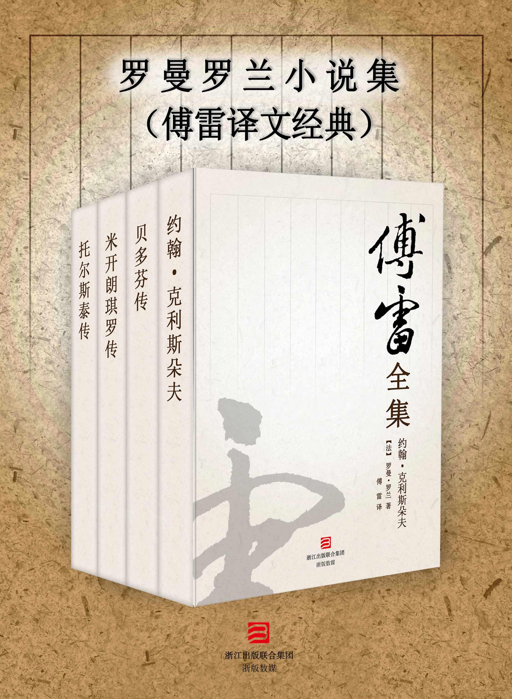 罗曼·罗兰作品集(傅雷译文经典)