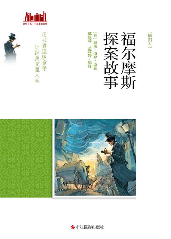 福尔摩斯探案故事[插图本](童年书系·书架上的经典)