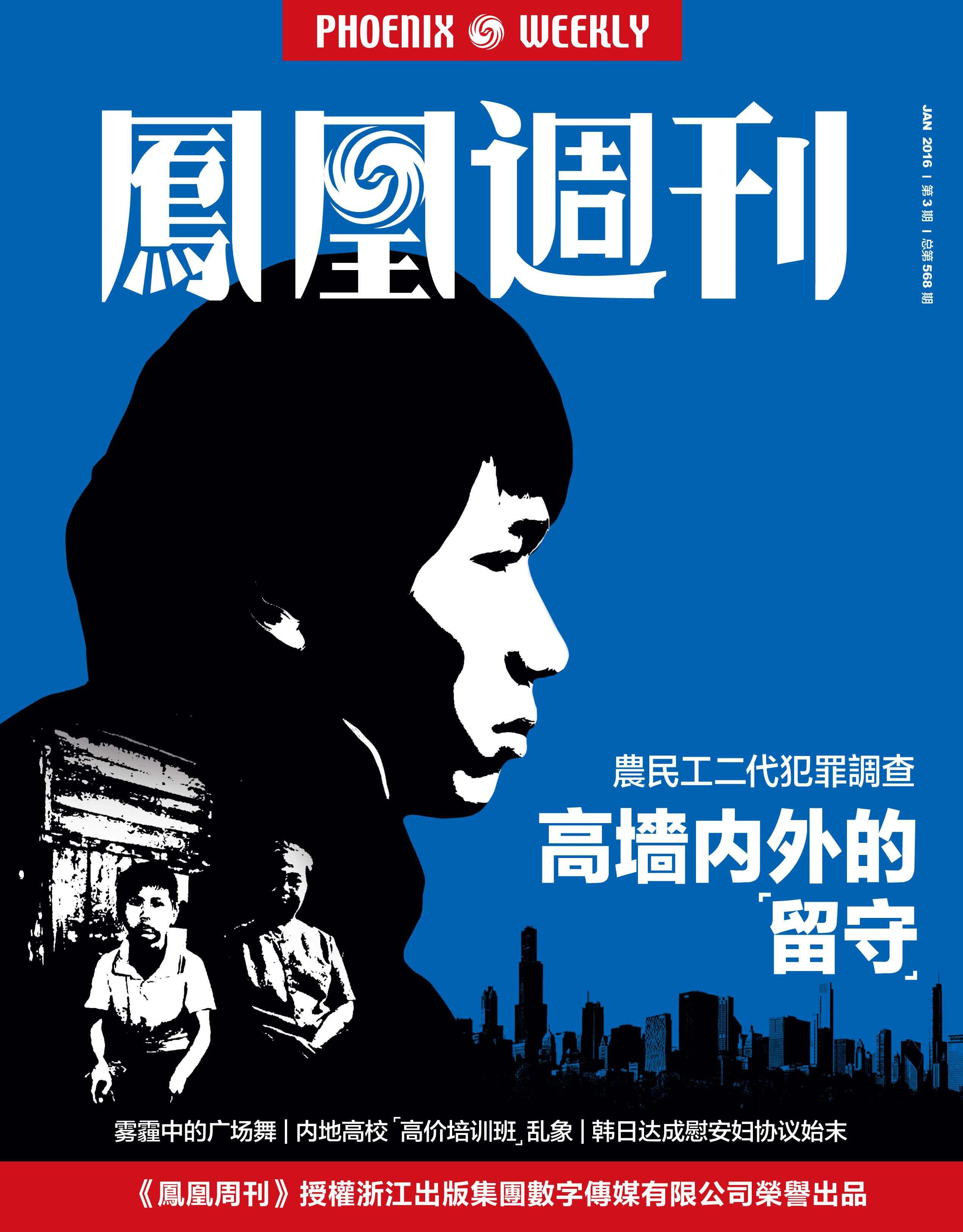 """《香港凤凰周刊 》2016年第3期 高墙内外的""""留守"""""""