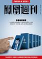 香港凤凰周刊·李春城案余震