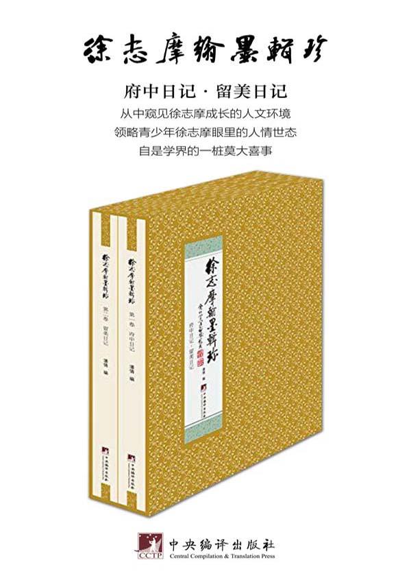 徐志摩翰墨辑珍:府中日记·留美日记