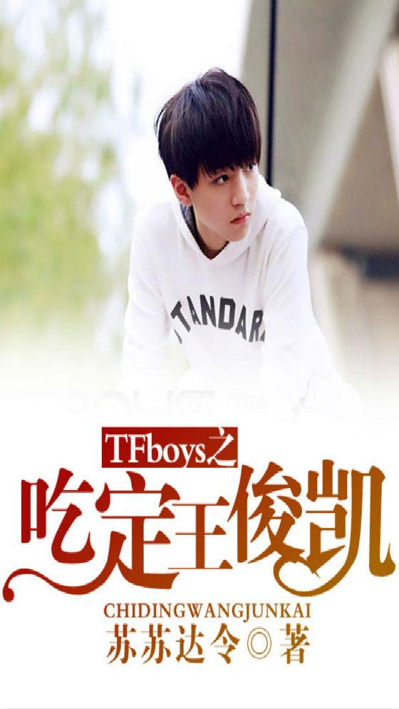 TFboys之吃定王俊凯