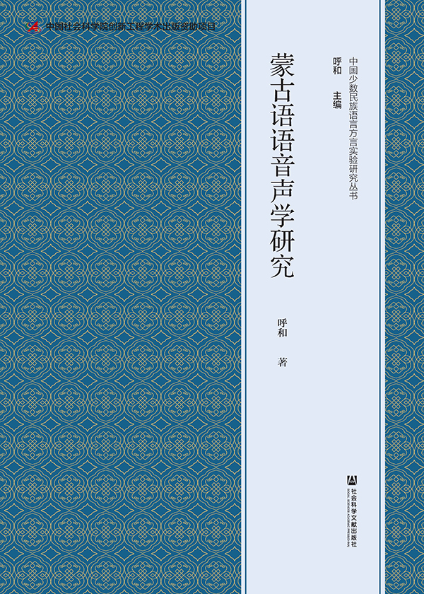 蒙古语语音声学研究