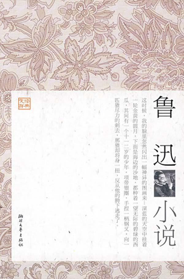 鲁迅小说:经典文存