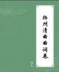 扬州清曲曲词卷