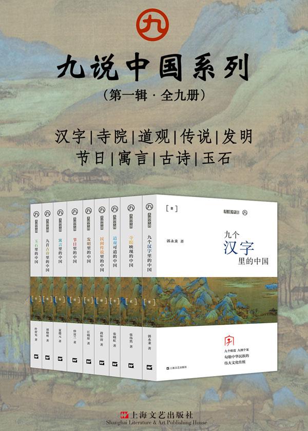 九说中国系列(第一辑·全九册)