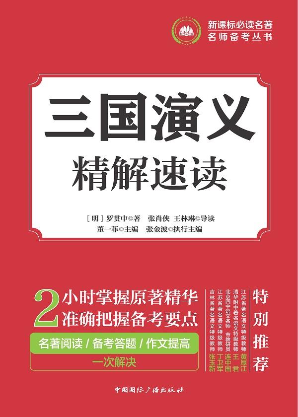 三国演义·精解速读
