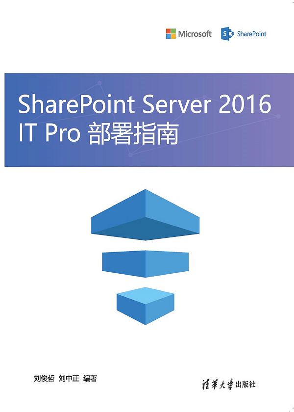 SharePoint Server 2016 IT Pro 部署指南