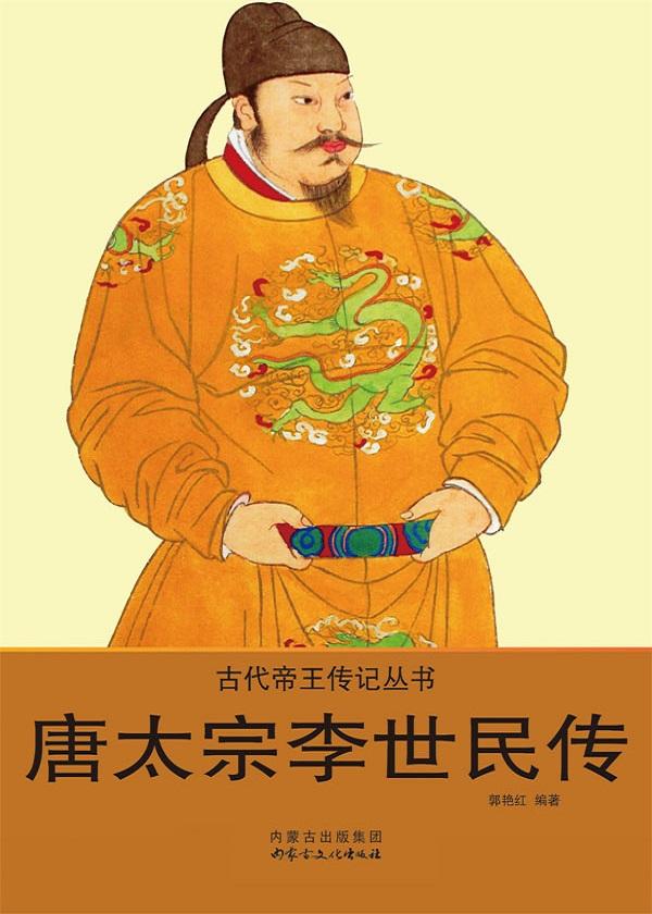 古代帝王传记丛书——唐太宗李世民传
