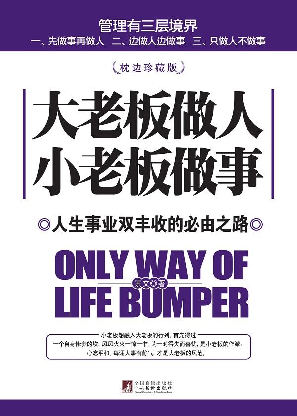 大老板做人·小老板做事:人生事业双丰收的必由之路