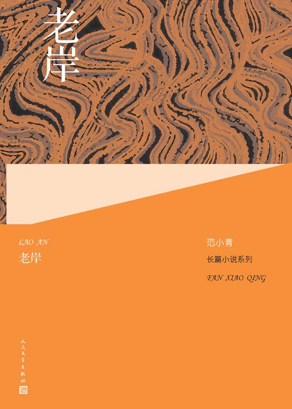 范小青长篇小说系列·老岸