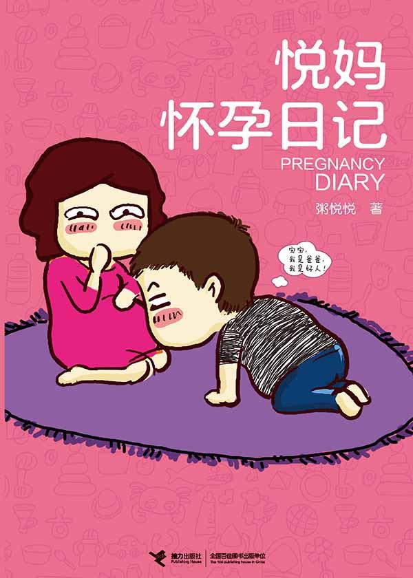 悦妈怀孕日记