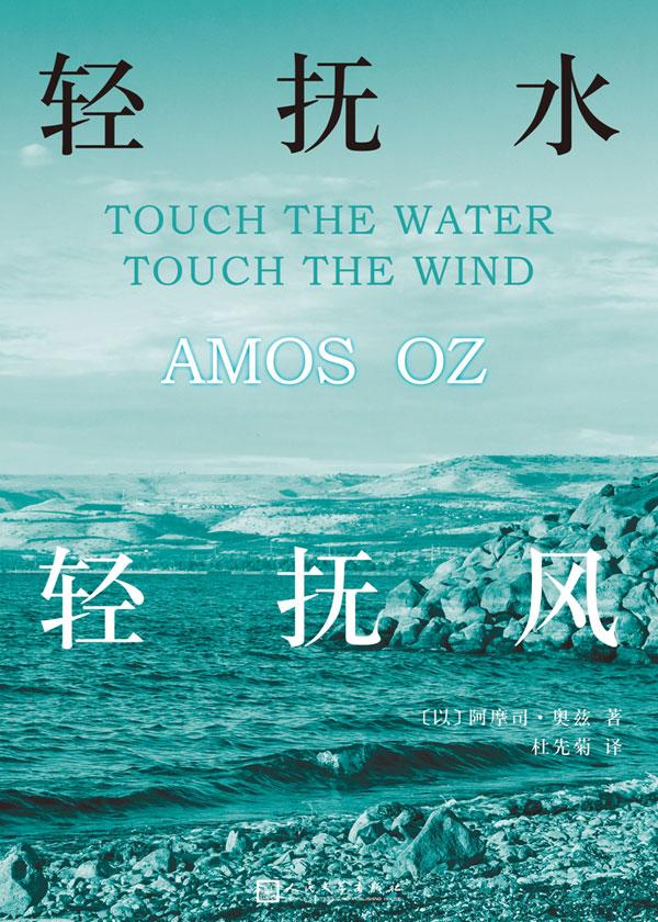 轻抚水,轻抚风