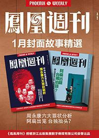 香港凤凰周刊2015年·1月封面故事精选