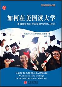如何在美国读大学——美国教授写给中国留学生的学习攻略(学生及家长必读)