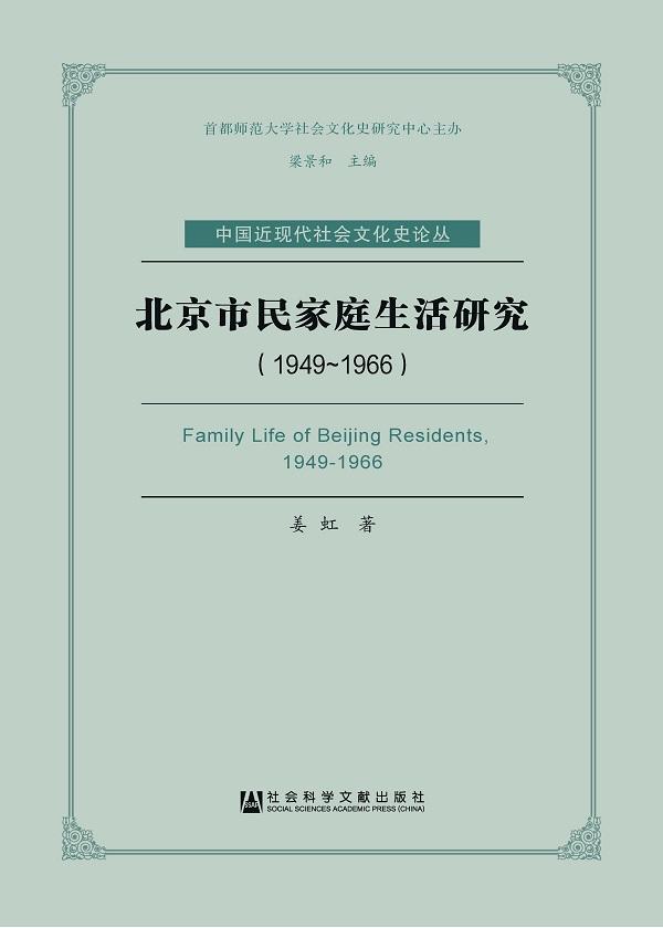 北京市民家庭生活研究(1949—1966)