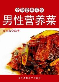 中华营养百味:男性营养菜